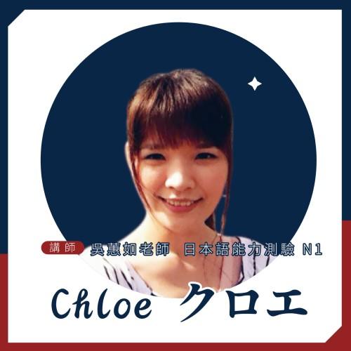 吳蕙如(Chloeク