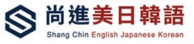 尚進美日韓語-英日韓語補習班,台中英日韓語補習班
