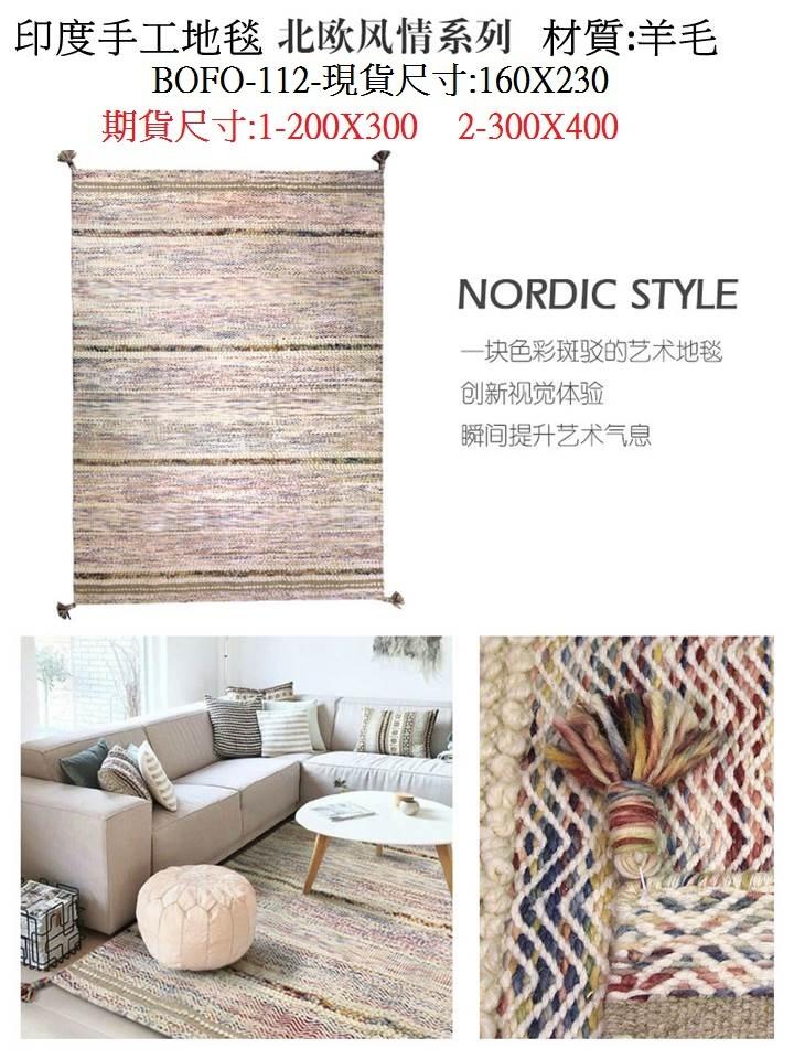 印度毯 北歐風情系列