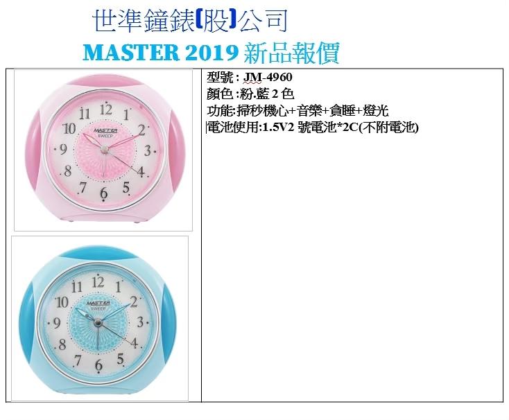 JM-4960|鬧鐘