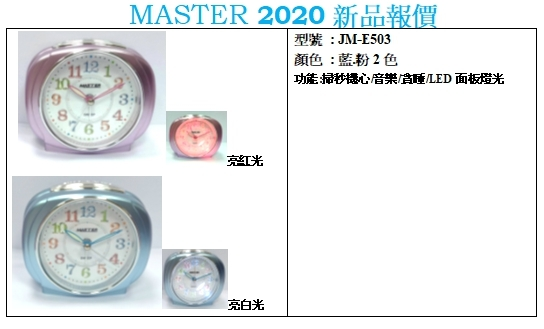 JM-E503|時鐘
