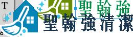 聖翰強清潔-台北清潔公司、汐止清潔公司