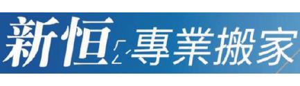 台南搬家公司推薦-新恒專業搬家(永康搬家)(善化搬家)