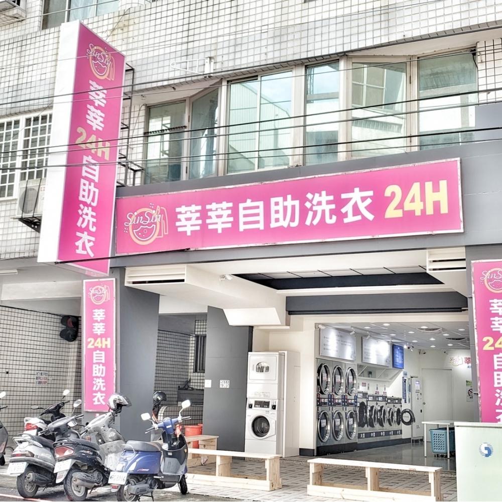 莘莘-豐北店/豐原洗