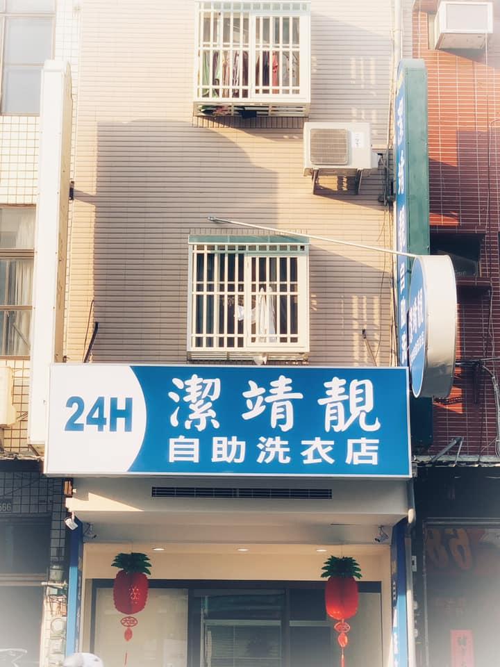 潔靖靓/太平洗衣