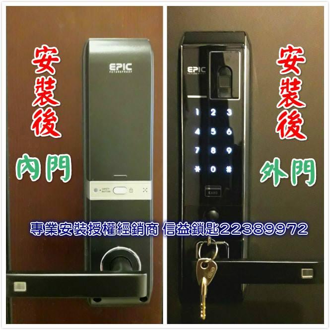 EPIC EF-8000L四合一 指紋密碼鎖