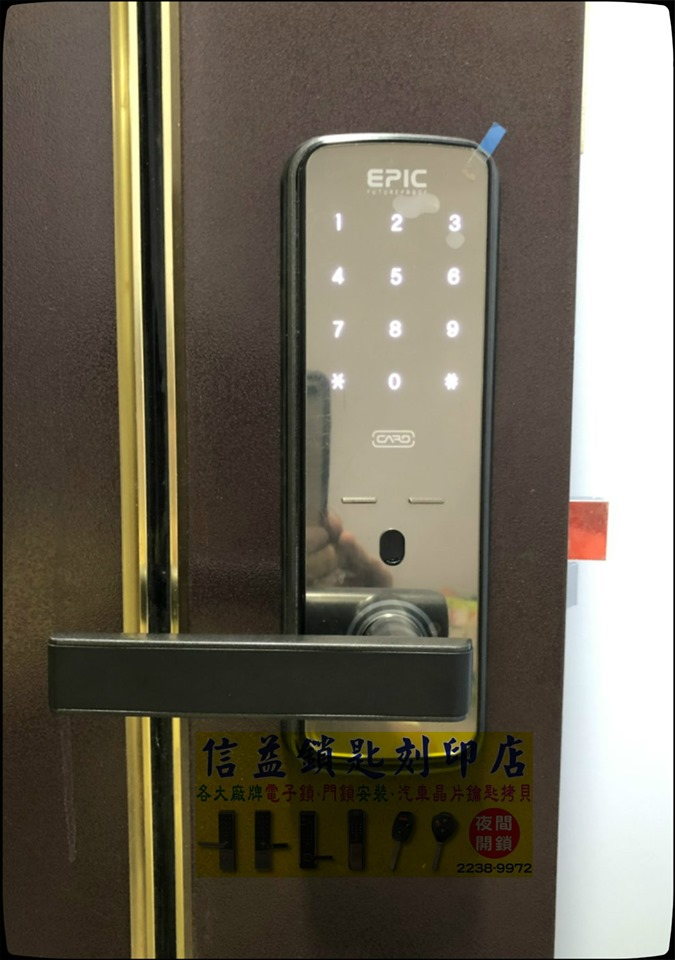 EPIC ES-7000K 三合一(把手式)電子鎖