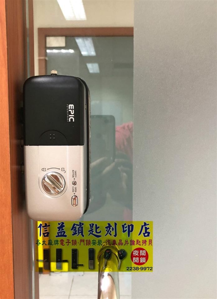 EPIC電子鎖 ES-303G(玻璃門專用)
