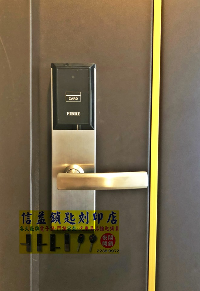 琺博FB11電子鎖 (感應、機械鑰匙