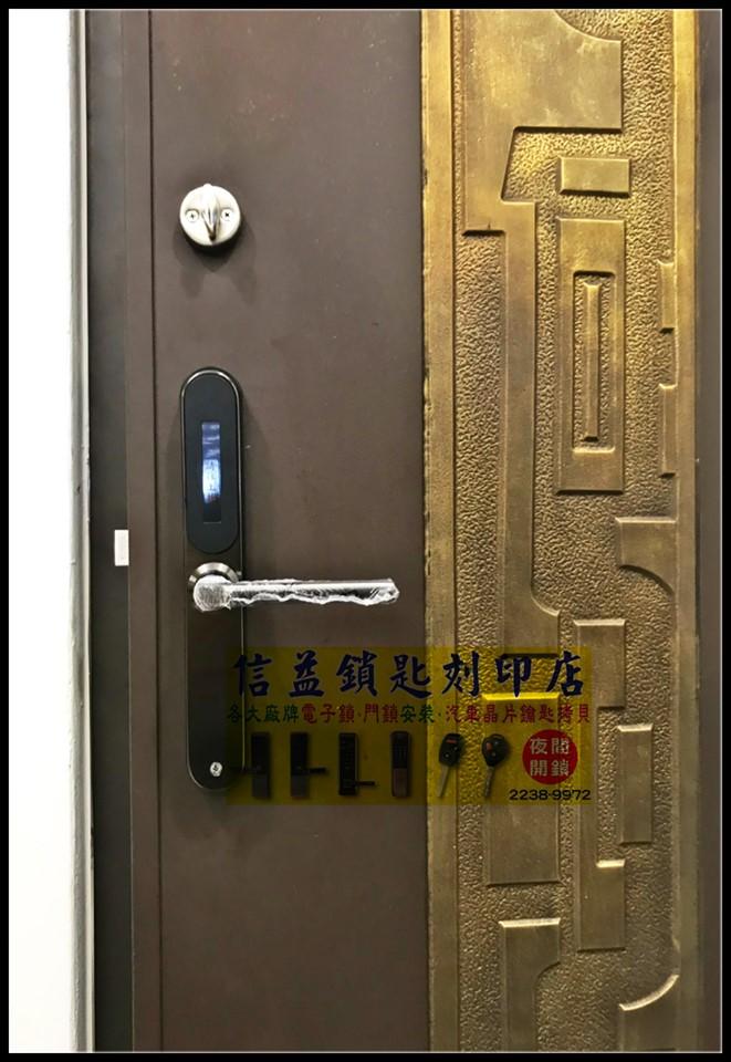 琺博FB68智能電子鎖 (指紋、密碼、鑰匙
