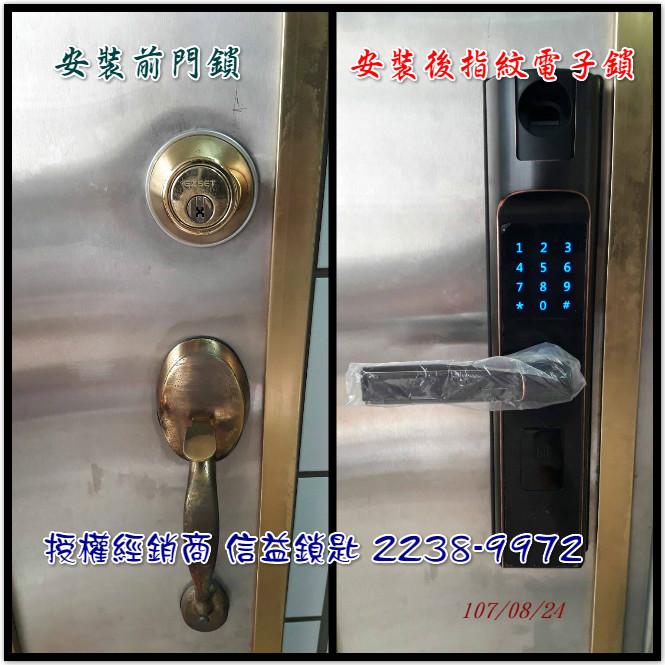 琺博FB77 (指紋、密碼、遙控器、鑰匙)5合一電子鎖