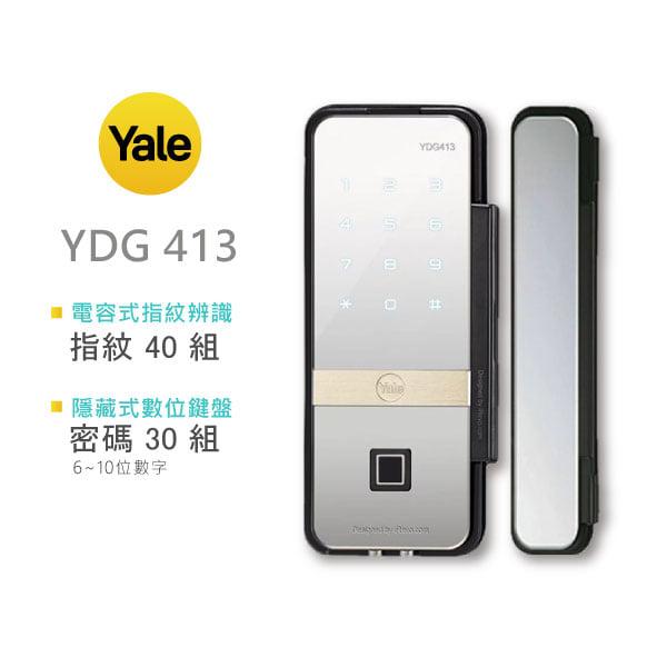 Yale-413單片玻璃門