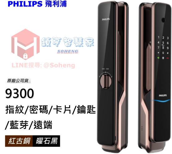 PHILIPS-9300