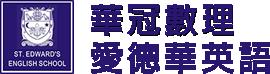 愛德華英語補習班-松山英文補習班,松山數學補習班
