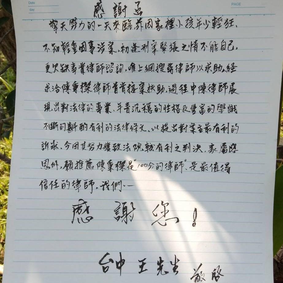 台中王先生