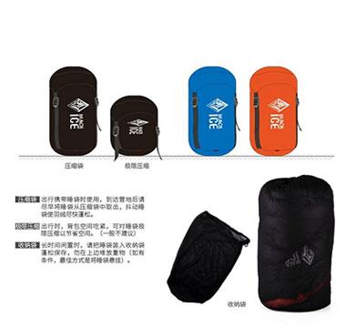 黑冰B700羽絨睡袋