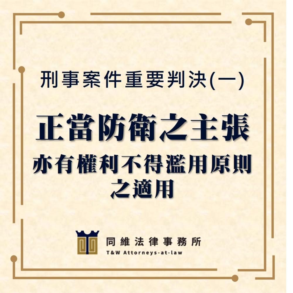 刑事案件重要判決(一