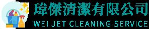 瑋傑清潔有限公司-台北清潔公司,萬華區裝潢清潔