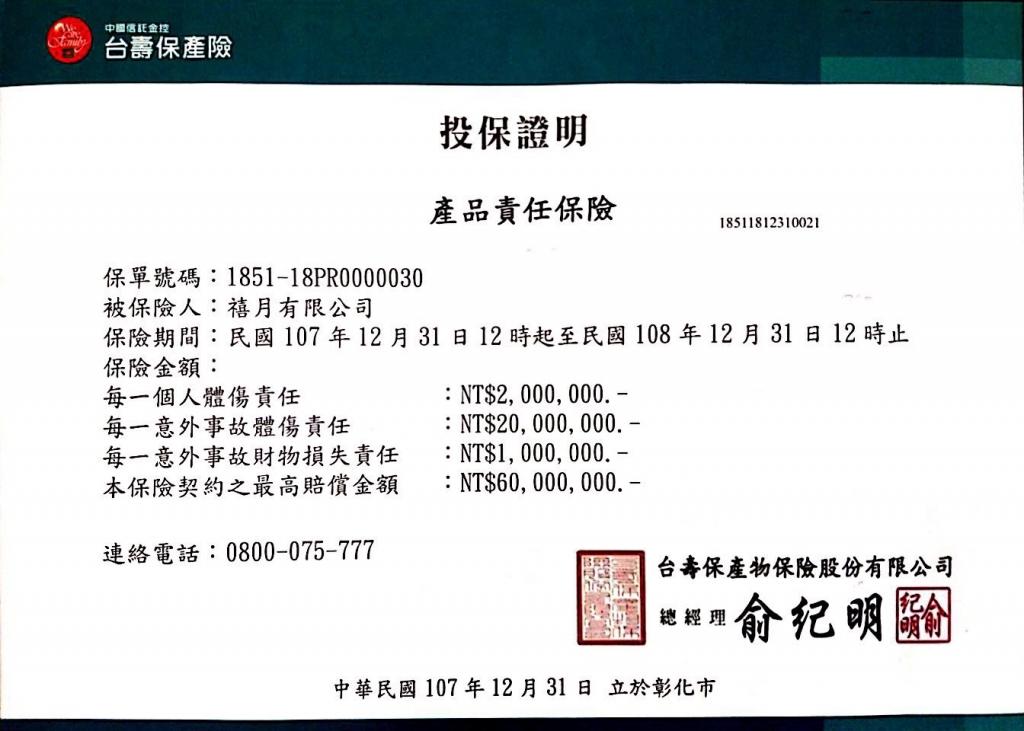 工廠登記、食品安全證書
