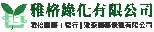 雅格綠化公司-景觀設計公司,台北景觀設計公司