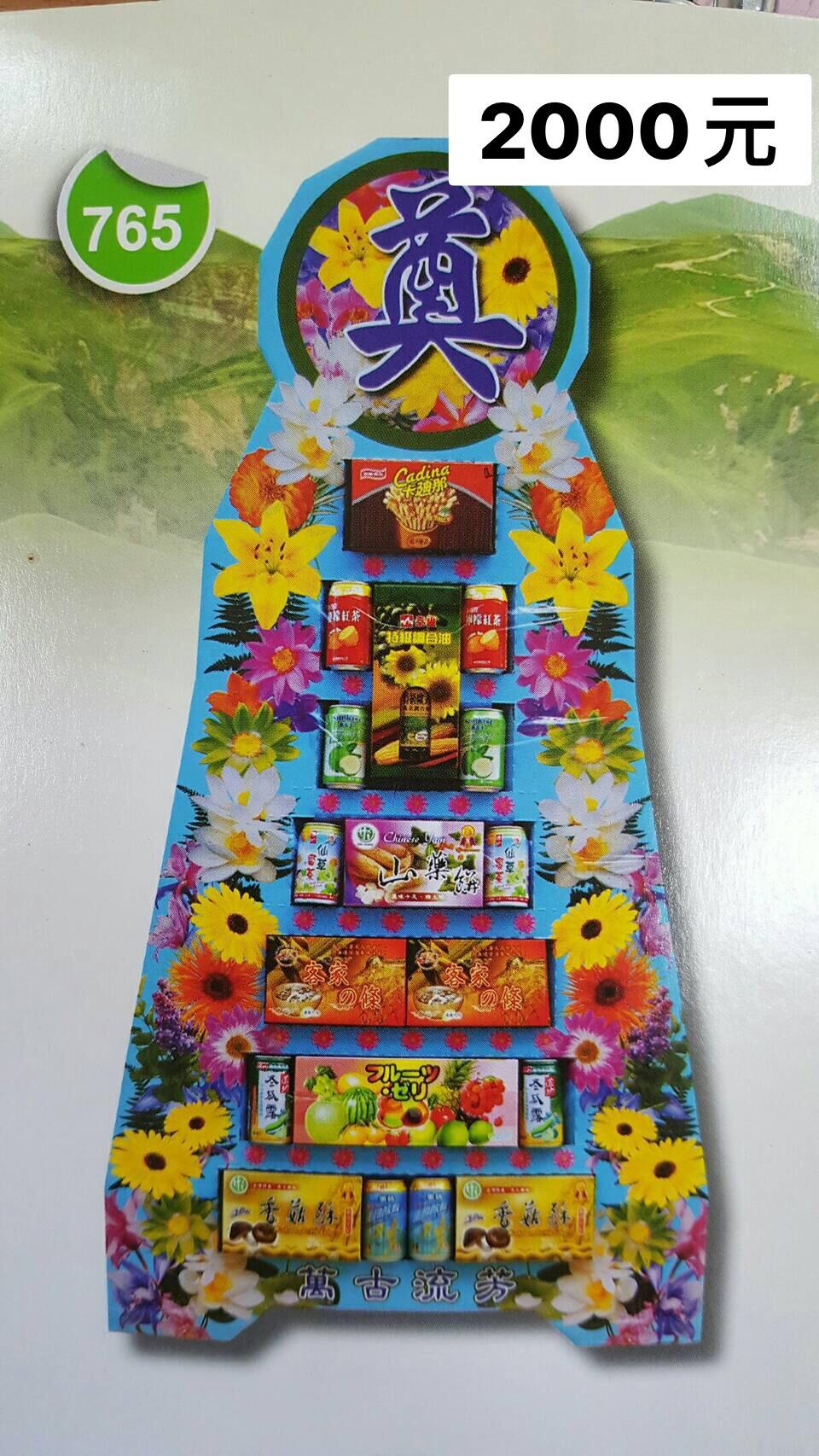 罐頭塔-765七層(