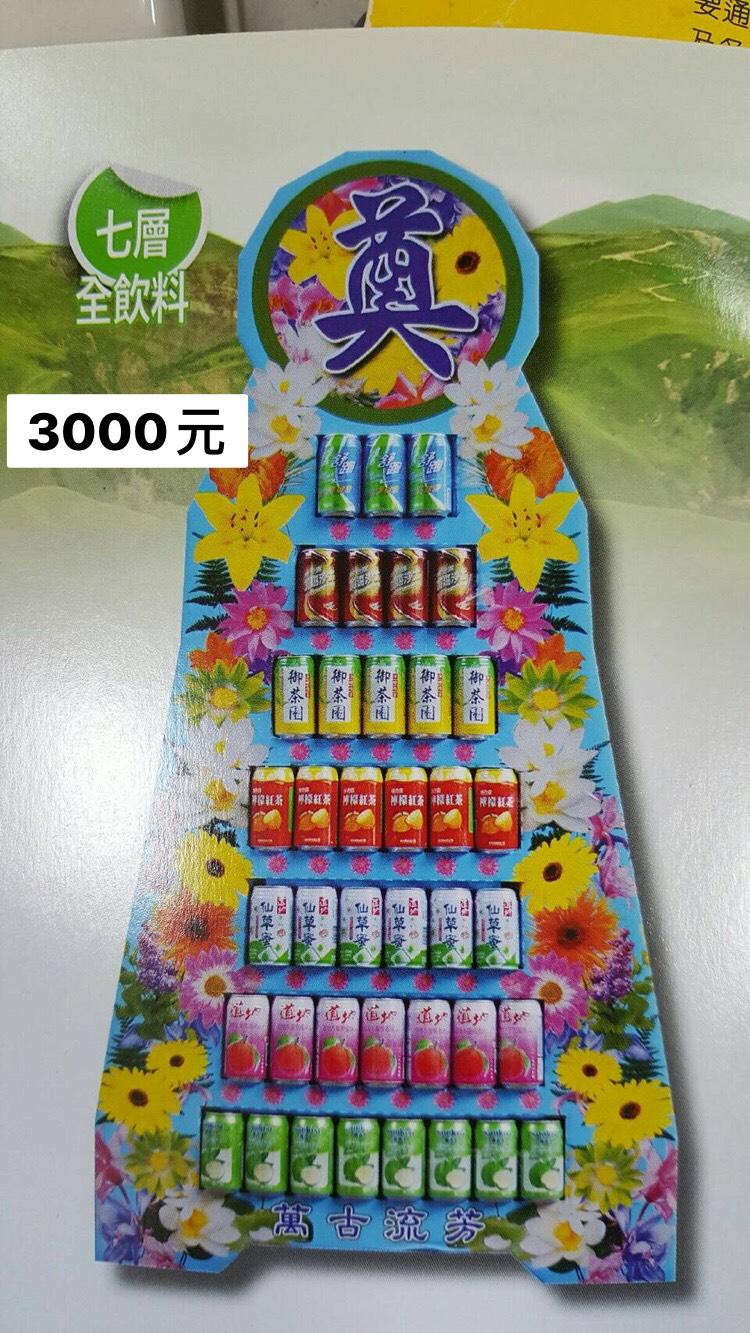 罐頭塔-七層全飲料(