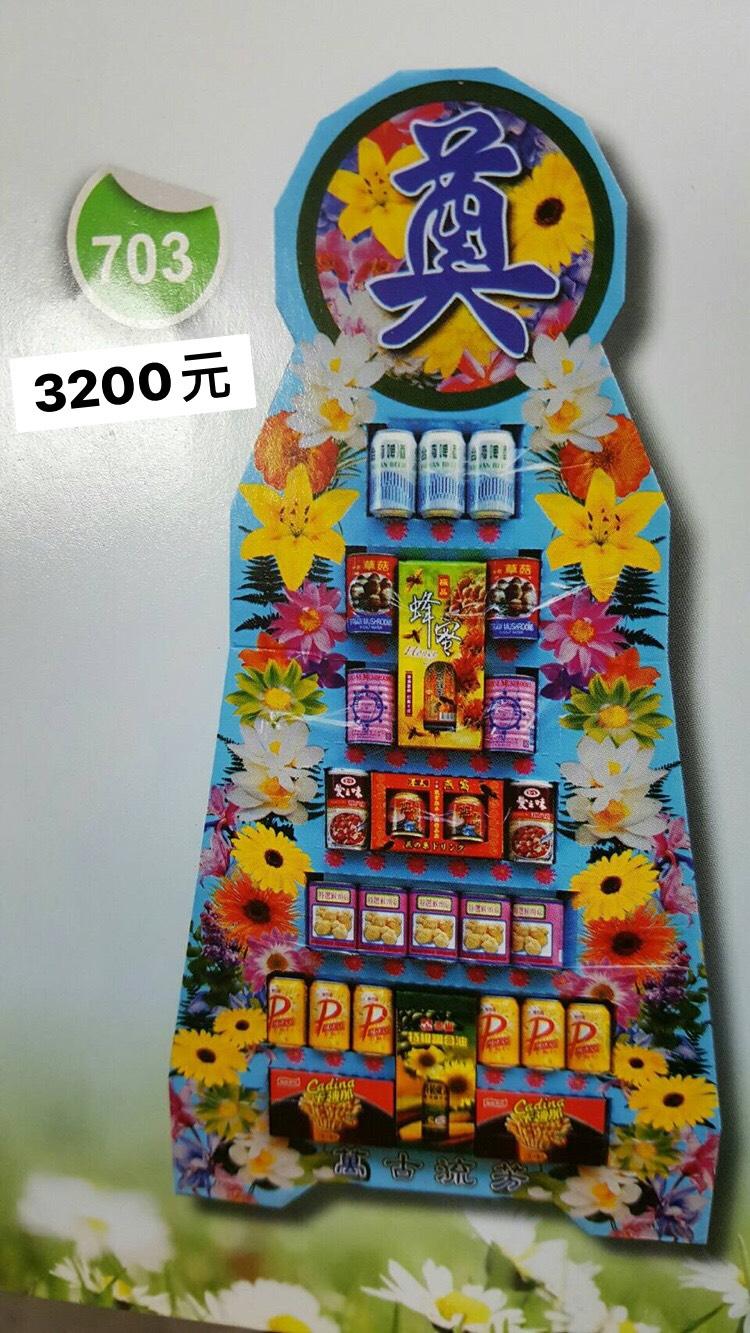 罐頭塔-703七層(