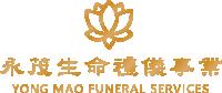 永茂生命禮儀事業-生命禮儀公司,台中生命禮儀公司
