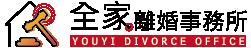 全家離婚事務所-台北離婚證人
