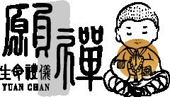 願禪生命禮儀-禮儀社,彰化禮儀社