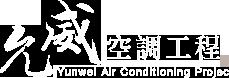 允威空調工程-冷氣安裝,台中冷氣安裝