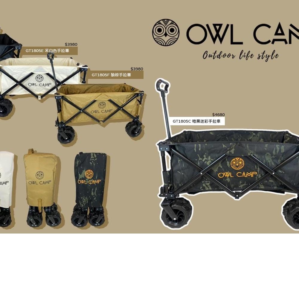 OWL CAMP 露
