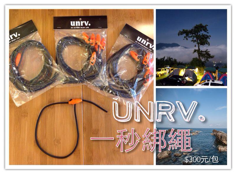 UNRV 一秒綁繩